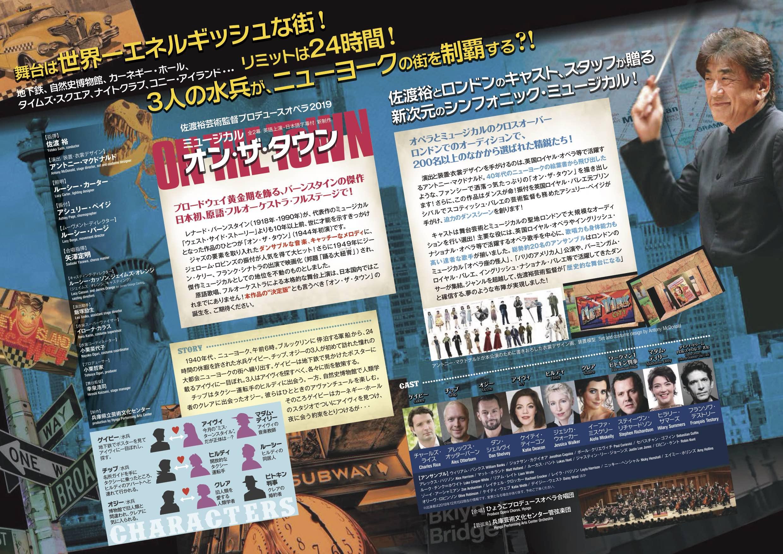 佐渡裕芸術監督プロデュースオペラ2019 「オン・ザ・タウン」