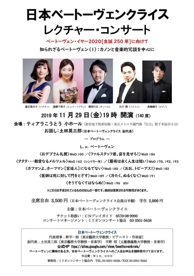 日本ベートーヴェンクライス レクチャー・コンサート