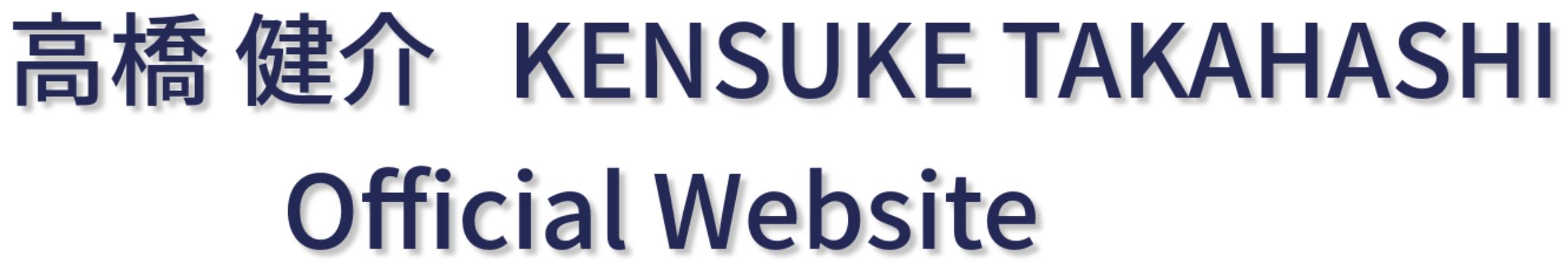 高橋健介 KENSUKE TAKAHASHI Official  Website