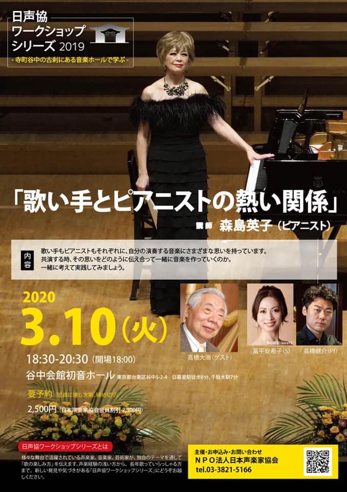 日声協ワークショップシリーズ「歌い手とピアニストの熱い関係」講師  森島英子(ピアニスト)