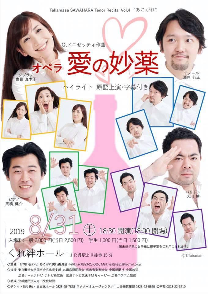 あこがれVol.4「愛の妙薬」ハイライト公演