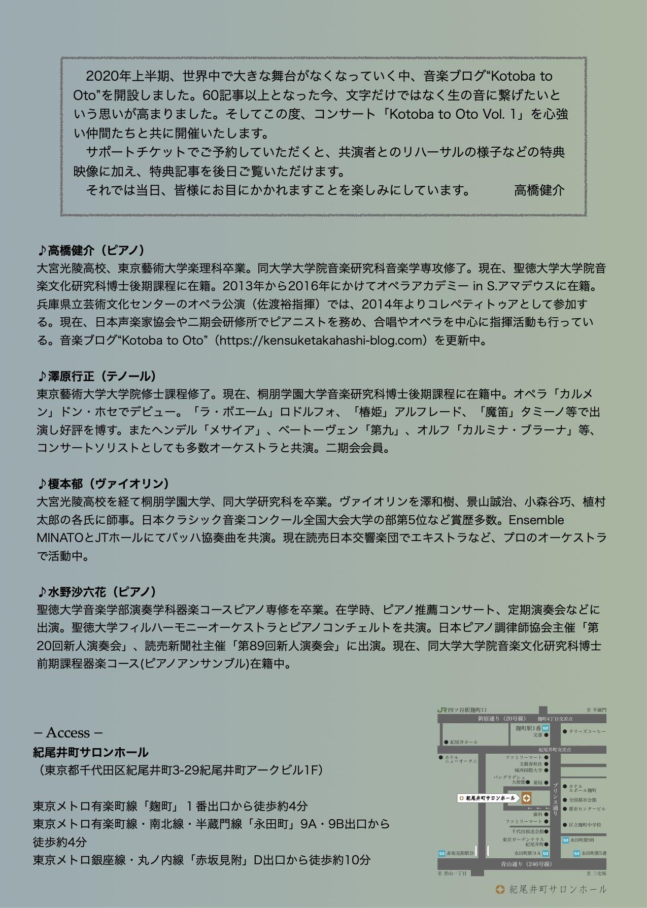 高橋健介主催による「Kotoba to Oto vol.1」【オンライン配信あり】