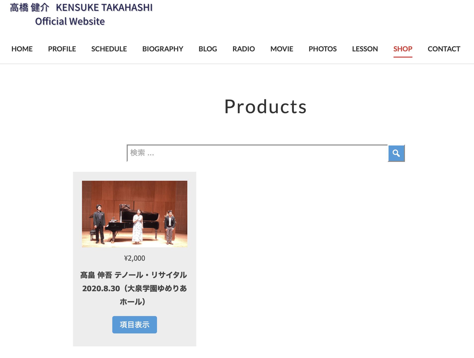 SHOPページを追加しました。過去のコンサートの動画を販売しています。